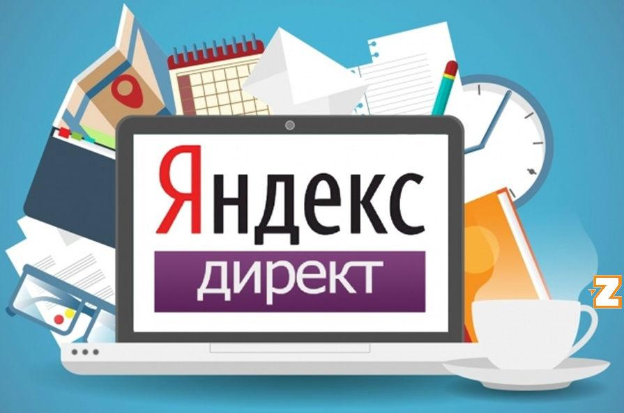 Для чего необходима настройка контекстной рекламы Яндекс.Директ